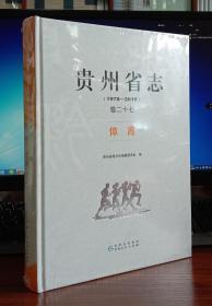 贵州省志体育1978-2010卷二十七