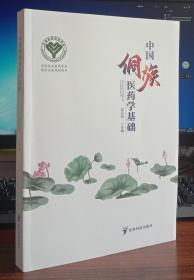 中国侗族医药学基础