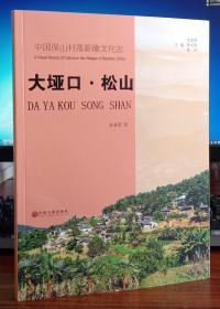 大垭口.松山(中国保山村落影像文化志)