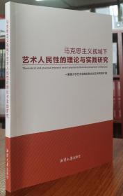 马克思主义视域下艺术人民性的理论与实践研究