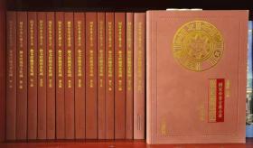 国家珍贵古籍名录·彝文珍稀善本集成:全15册