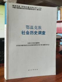 鄂温克族社会历史调查