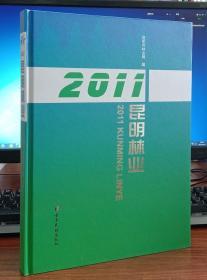 2011昆明林业