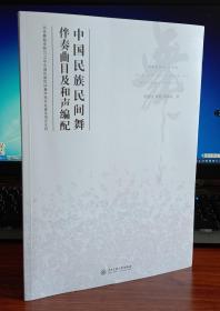 中国民族民间舞伴奏曲目及和声编配