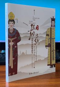 丝绸之路沿线民族服饰研究(唐代)