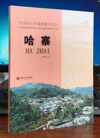 哈寨(中国保山村落影像文化志)