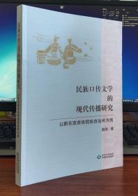 民族口传文学的现代传播研究:以黔东南苗族侗族自治州为例