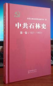 中共石林史(第一卷)1927~1950