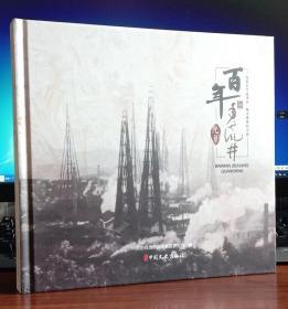 百年自流井光影(自贡地方史)