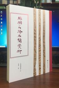 丝绸之路名简赏析:繁体字版