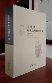 云南省财政法规制度汇编.2014