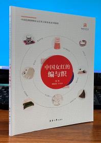中国丝绸博物馆女红传习馆织机系列课程:中国女红的编与织