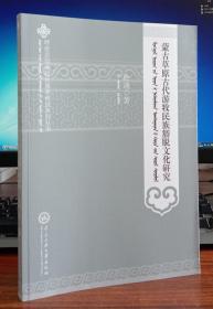 蒙古草原古代草原游牧民族豁脱文化研究