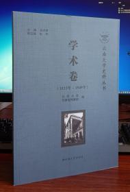 云南大学史料丛书—学术卷(1923年~1949年)
