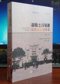 苗族土司家谱龙氏家乘迪光录(第二版)