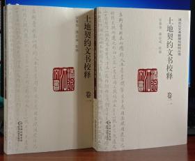 清水江文书整理与研究丛书—土地契约文书校释(全2册)