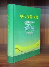 现代汉傣词典