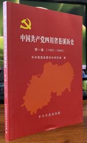 中国共产党四川省苍溪历史 : 1921—1949