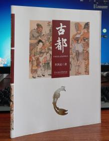 中原历史文化系列丛书.古都