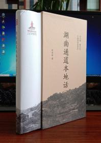 湖南通道本地话/中国濒危语言志