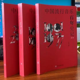 中国流行音乐百年史记(套装共3册)