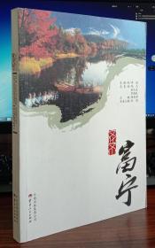文化文山:富宁