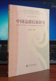 中国边疆民族研究第十一辑