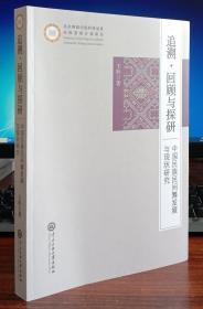 追溯·回顾与探研:中国民族民间舞发展与现状研究