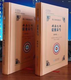 彝文文献经典系列:诺素采勺-谱牒篇.上下册:彝文、汉文对照 【现货全新正版】