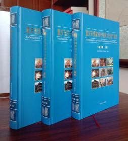重庆市国家级非物质文化遗产集成(全三册)【精装现货全新正版】