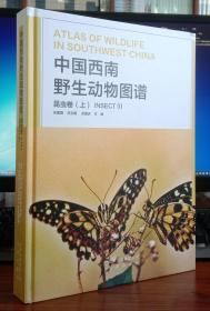 中国西南野生动物图谱昆虫卷(上)