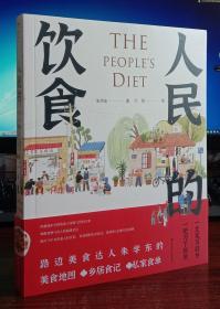 人民的饮食【全新正版带封膜】