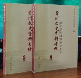 贵州文史资料专辑 回忆贵州改革开放30年(上下册)