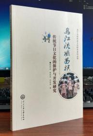 乌江流域苗族传统节日文化的保护与开发研究/乌江流域民族文化研究系列丛书