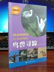身边的大自然趣味科普丛书:鸟兽寻踪