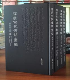 福建宗教碑铭汇编.漳州府分册(全4册)/郑振满