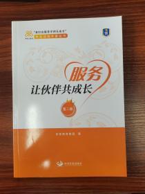 """服务让伙伴共成长(第二册)/""""我们在服务中快乐成长""""学生活动手册丛书"""