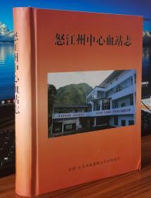 怒江州中心血站志【现货全新正版】