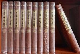 巴蜀珍稀名胜古迹文献汇刊(全16册) 【精装正版现货带封膜】