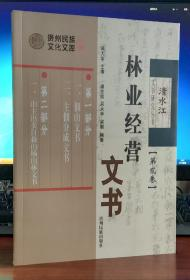 文书研究丛书:林业经营文书