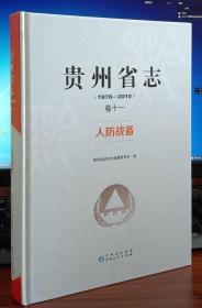 贵州省志人防战备(1978-2010)卷十一