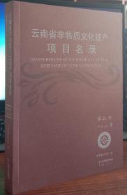 云南省非物质文化遗产项目名录.第三卷