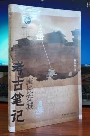 唐长安城考古笔记【全新正版未斯封膜】