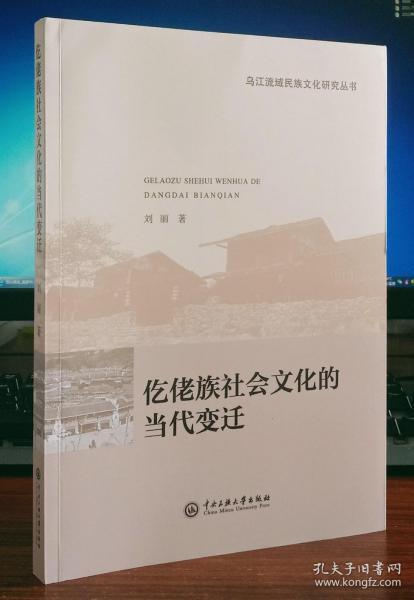 仡佬族社会文化的当代变迁