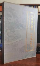 滇省夷人图说 ——滇省与地图说(全2册)