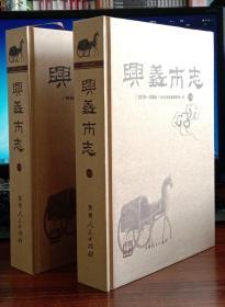 兴义市志:1978-2006(上下册)