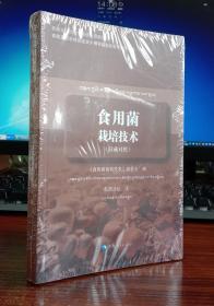 食用菌栽培技术(汉藏对照)【全新正版未斯封膜】