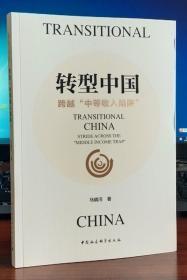 """转型中国:跨越""""中等收入陷阱"""""""