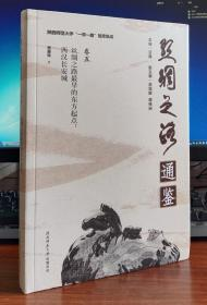 """陕西师范大学""""一带一路""""智库集成·丝绸之路通鉴·卷5 丝绸之路最早的东方起点:西汉长安城【未斯封膜】"""
