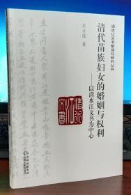 清代苗族妇女的婚姻与权利:以清水江文书为中心